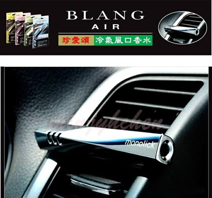 【珍愛頌】C001 新二代魔棒冷氣風口汽車香水 空調風口香水 室內芳香劑 車用香水 除臭劑 造型 空氣淨化 汽車 轎車