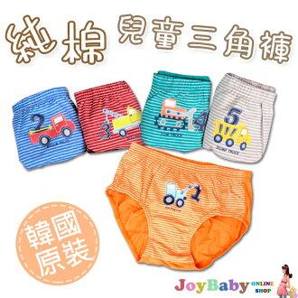 兒童內褲三角褲 韓國寶寶純棉內褲-JoyBaby