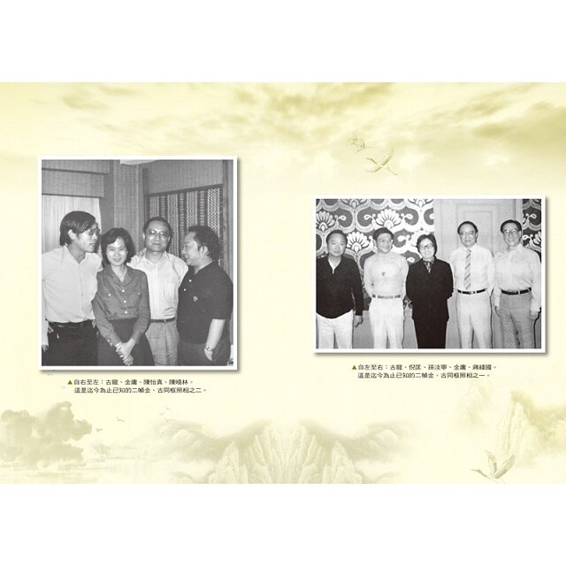 古龍誕辰八十周年紀念代表作:古龍評傳三部曲【作者限量簽名套書】(收縮不分售) 6