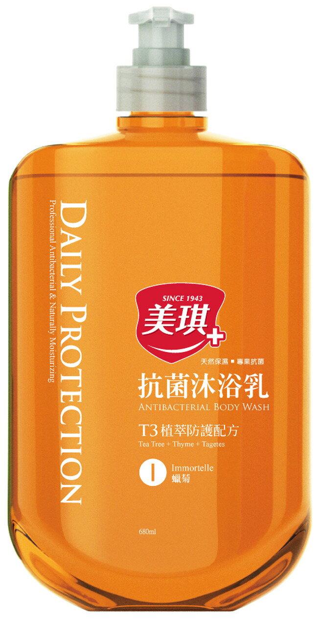 美琪T3植萃防護配方抗菌沐浴乳~蠟菊680ml