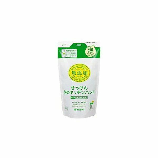 日本品牌【MiYOSHi】無添加廚房泡沫洗手乳 補充包220ml