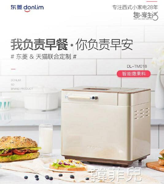 麵包機 東菱面包機家用全自動小型蛋糕機和面發酵機饅頭機多功能早餐機 MKS