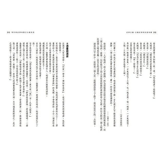 古龍評傳三部曲之2:武學古龍-古龍武學與武藝地圖 7