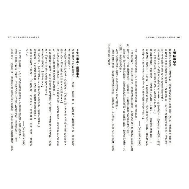 古龍評傳三部曲之2:武學古龍-古龍武學與武藝地圖 9