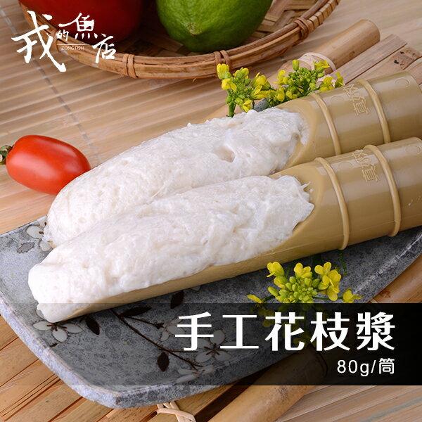 【手工花枝漿-80g/筒】吃的到大顆花枝肉,手工製作,料理多變化*戎的魚店*