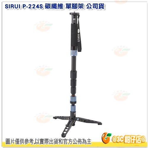 Sirui 思銳 P-224S 單腳架 碳纖 附三腳支撐底架 (P224S,公司貨)