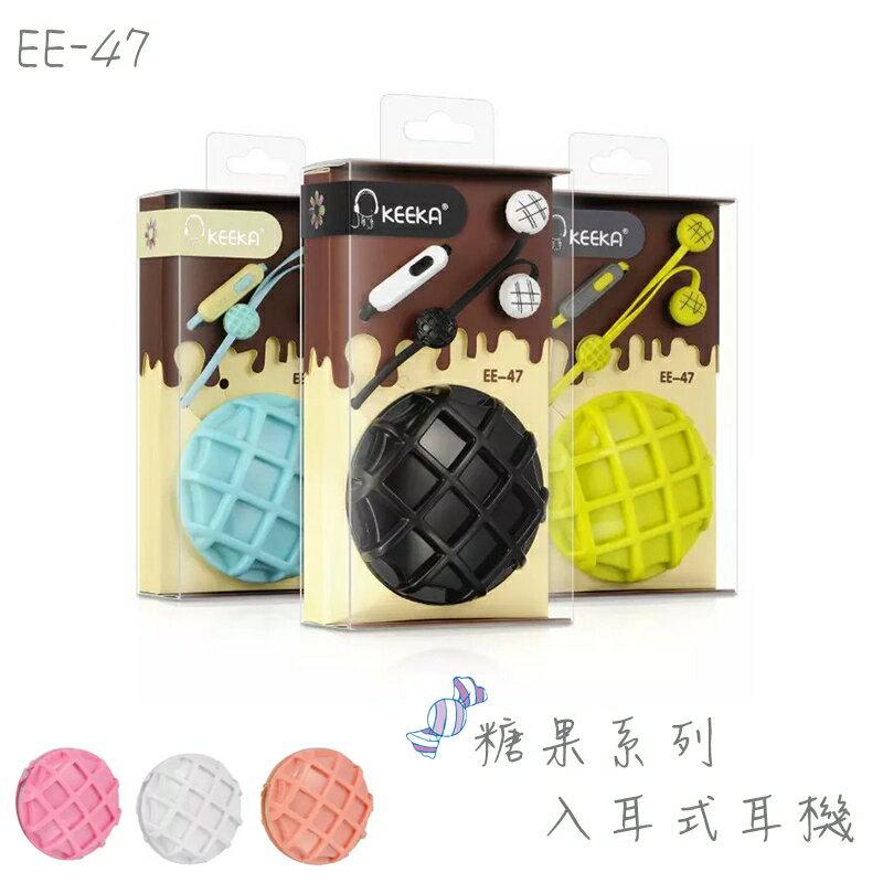 糖果系列 EE~47 入耳式耳機麥克風 附圓形鬆餅 收納盒 HTC Desire 728