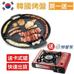 《烤肉超值組》【韓國Suntouch】原裝進口 不沾多功能蒸蛋燒肉烤盤(40cm)+妙管家卡式爐 ST-1600P_K08