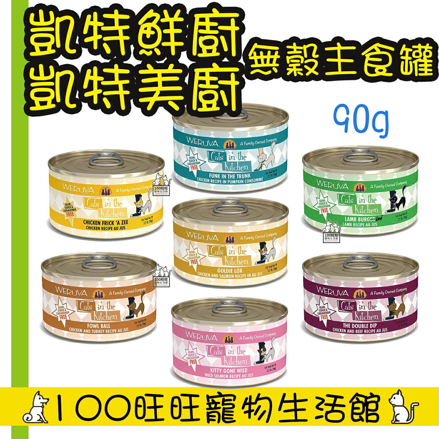 凱特美廚 貓罐 4種口味 單罐 無澱粉 無穀 主食罐 170G 0