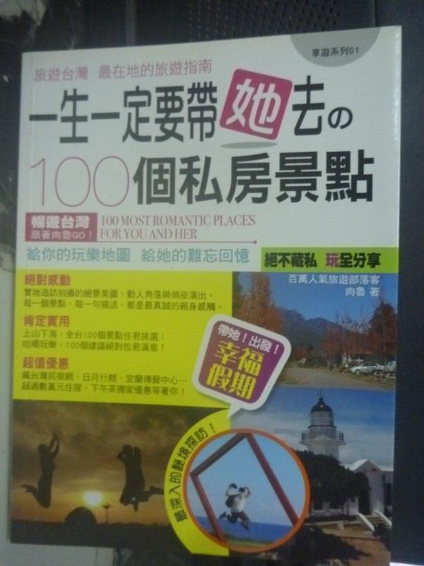 【書寶二手書T7/旅遊_XDH】一生一定要帶她去的一百個私房景點_肉魯(鄭兆翔)