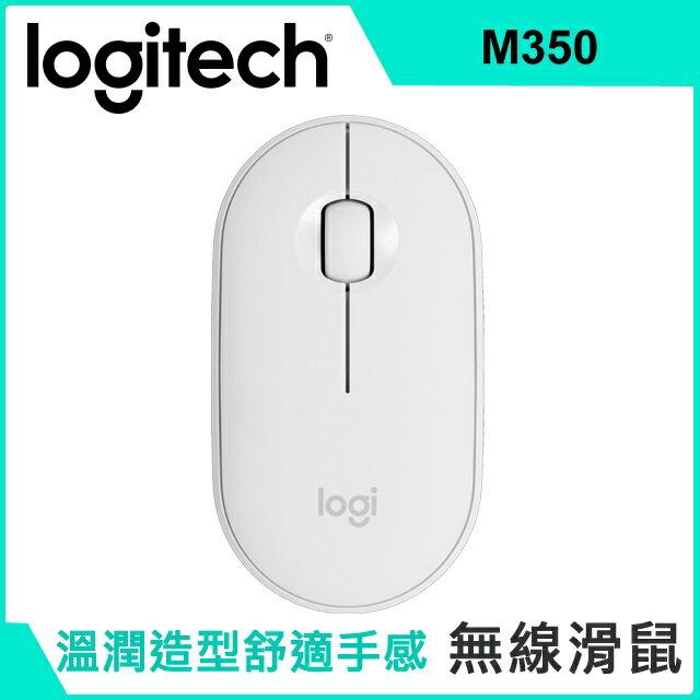 【宏華資訊廣場】Logitech羅技 - M350 鵝卵石無線滑鼠