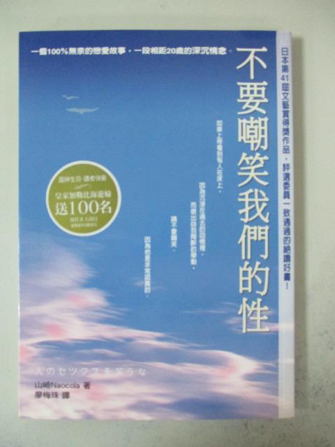 【書寶二手書T1/翻譯小說_LGC】不要嘲笑我們的性_廖梅珠, 山崎Naoco