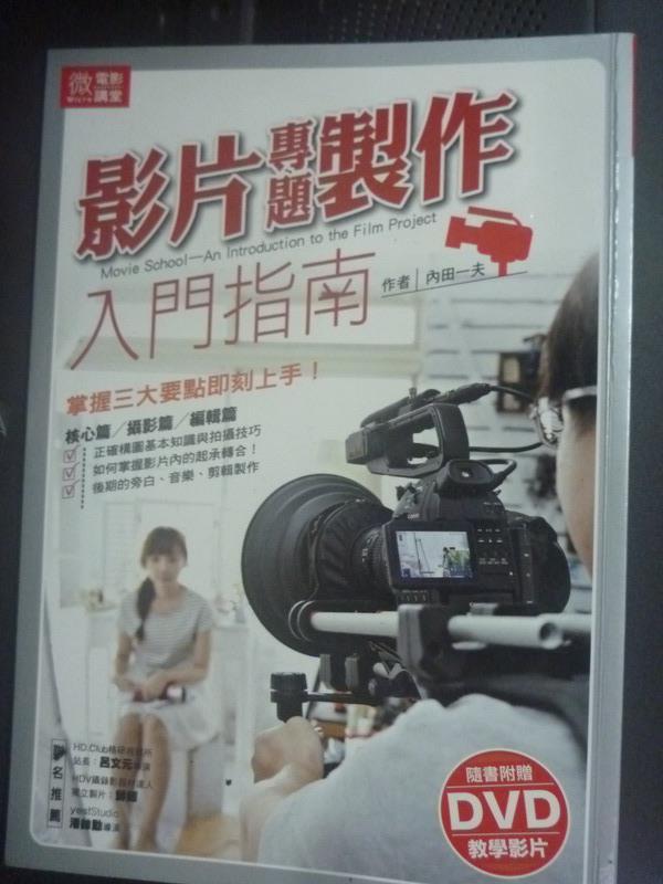 【書寶二手書T1/電腦_YIB】微電影講堂:影片專題製作入門指南 _內田一夫_無光碟