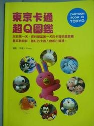 【書寶二手書T5/收藏_QKD】東京卡通超Q圖鑑_Pinko
