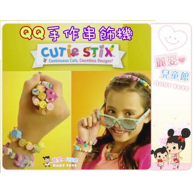 麗嬰兒童玩具館~QQ手作串飾機-DIY手工藝 / 串珠手環 / 項鍊 / 可愛飾品.伯寶行公司貨 2
