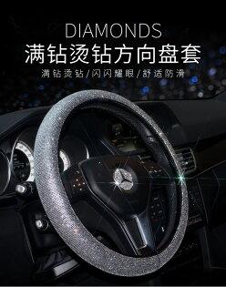 美琪韓國한국時尚水晶鑲鑽水鑽賓士汽車方向盤套四季可愛把套