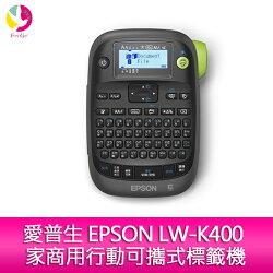 愛普生 EPSON LW-K400 家商用行動可攜式標籤機【新上市】輕巧可攜帶▲最高點數回饋10倍送▲