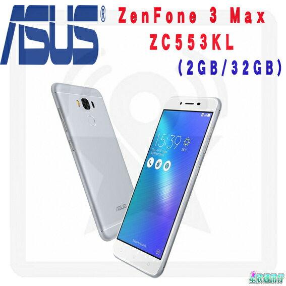【星欣】ASUS ZenFone 3 Max ZC553KL (2GB/32GB) 八核心 5.5吋大電量手機 直購價