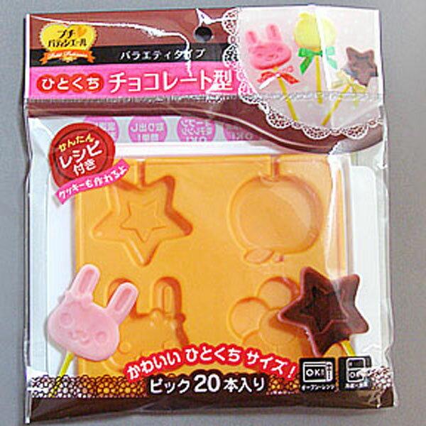 BO雜貨【SV8090】日本設計 DIY棒型巧克力矽膠模 造型冰塊 DIY 矽膠模 星星 兔子 蘋果 花朵