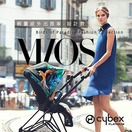✿蟲寶寶✿【德國Cybex】德國時尚頂尖工藝時尚設計師聯名新生兒可平躺嬰兒手推車MIOS限量款-天堂鳥