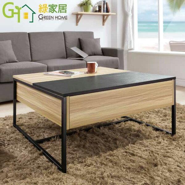 【綠家居】韓里柏時尚3尺雙色功能大茶几(桌面可升降設計)