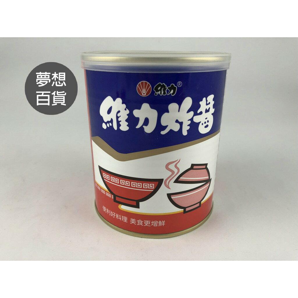 維力炸醬罐(800公克) 絕佳風味 美味 特價優惠 環保安全 精選原料 精製 餘味無窮(伊凡卡百貨)