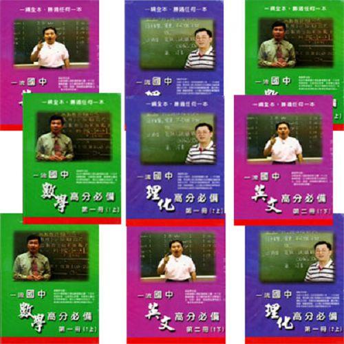 對折 只到9月底!!國中英文  數學  理化~全16套DVD 講義 教材 影音教學~胡庭瑋