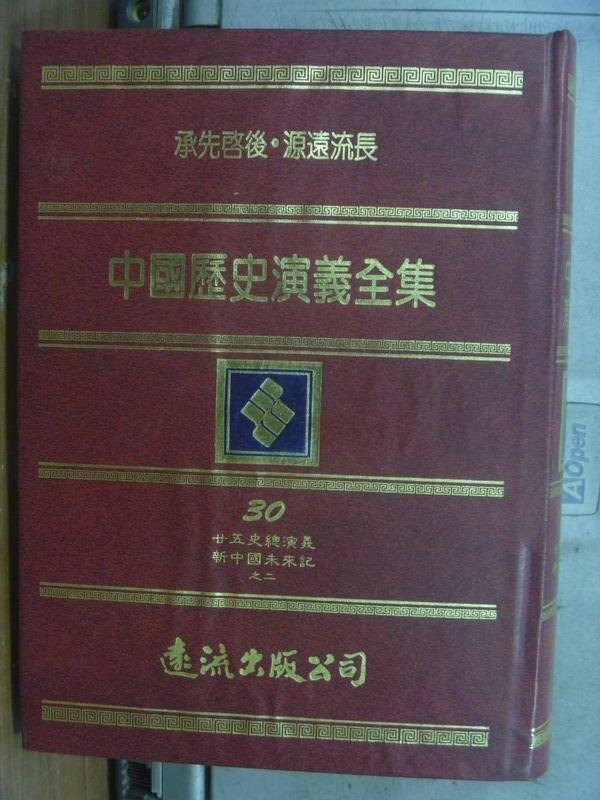 【書寶二手書T5/一般小說_OMN】中國歷史演義全集(30)_廿五史總演義/新中國未來記2