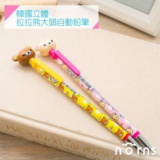NORNS【韓國立體 拉拉熊大頭自動鉛筆】懶懶熊 立體大頭娃娃 自動筆 韓國製造