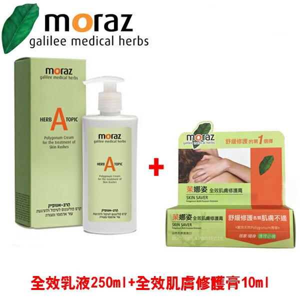 德芳保健藥妝:Moraz茉娜姿修護乳液組合包(全效乳液250ml+全效肌膚修護膏10ml*1)【德芳保健藥妝】