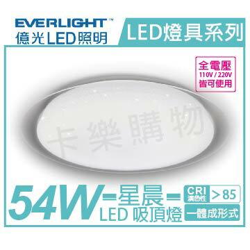 EVERLIGHT億光 LED 星辰 54W 10段調光調色溫 全電壓 吸頂燈  EV430023