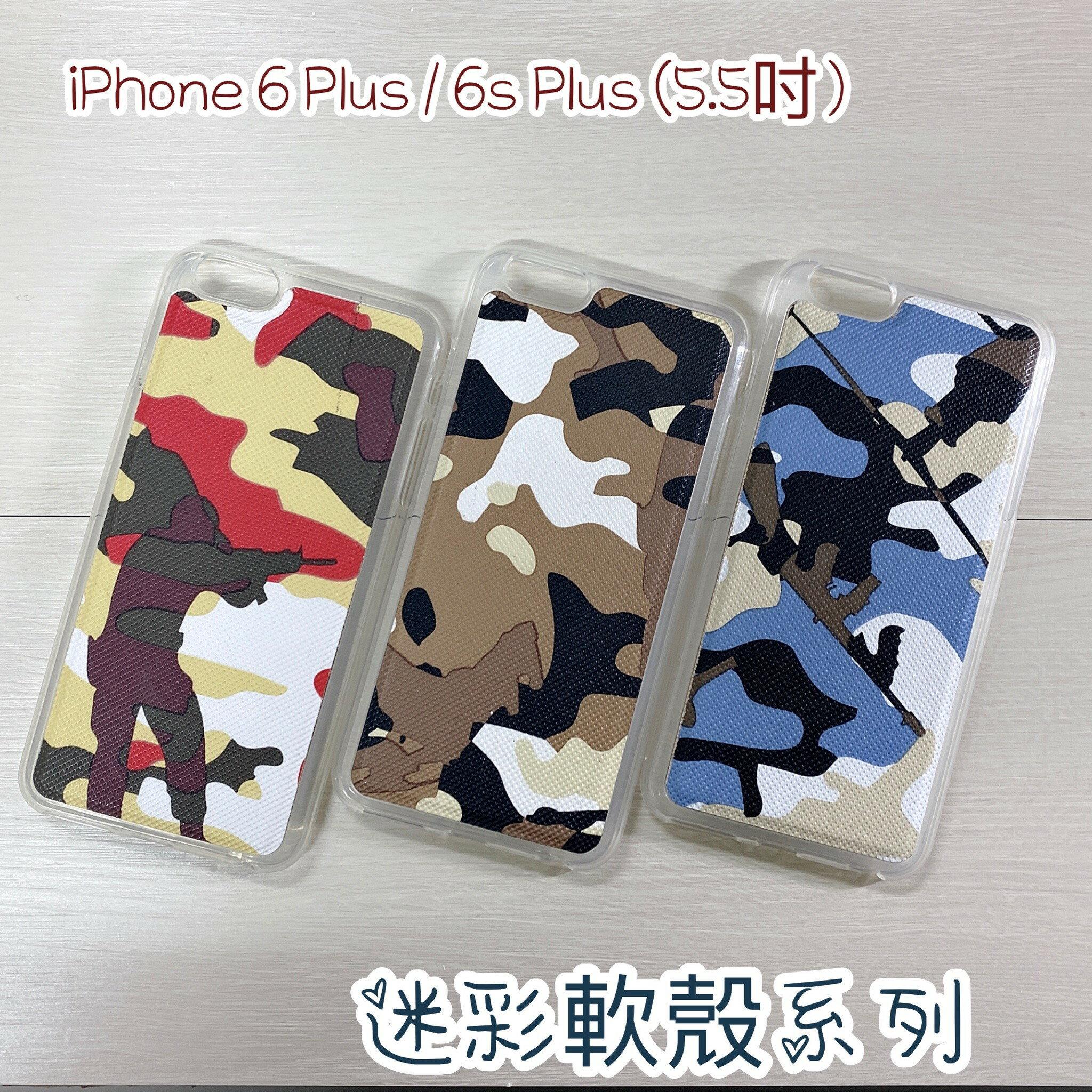扛壩子 迷彩軟殼 iPhone 6 Plus 6s Plus 6+ 6s+ 手機殼保護套防摔殼手機套保護殼背蓋
