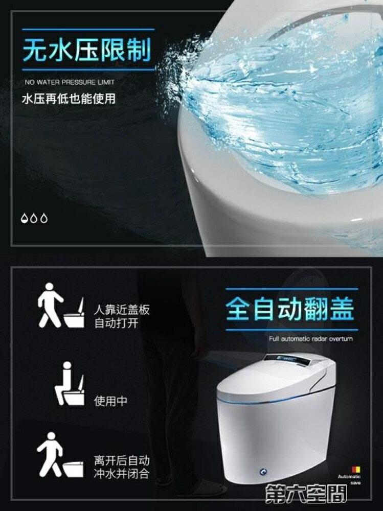 智慧馬桶 即熱家用坐便器遙控全自動翻蓋沖水座便電動一體式智慧馬桶 第六空間 MKS 1