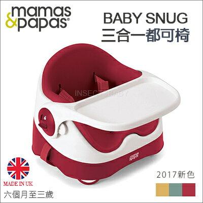 ?蟲寶寶?【英國mamas&papas】人氣新色上市!在家、外出、都可以 三合一都可椅 3色可選 (6個月至3歲)
