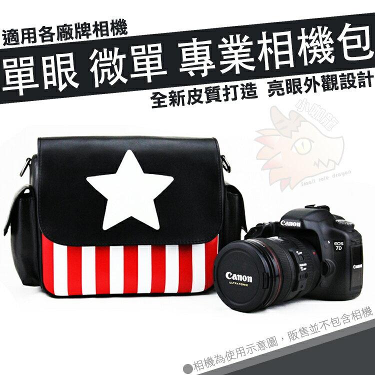 白星款 相機包 單眼 側背包 攝影包 單眼包 Nikon D7100 D7000 D3200 D5200 D610 D5100 黑色