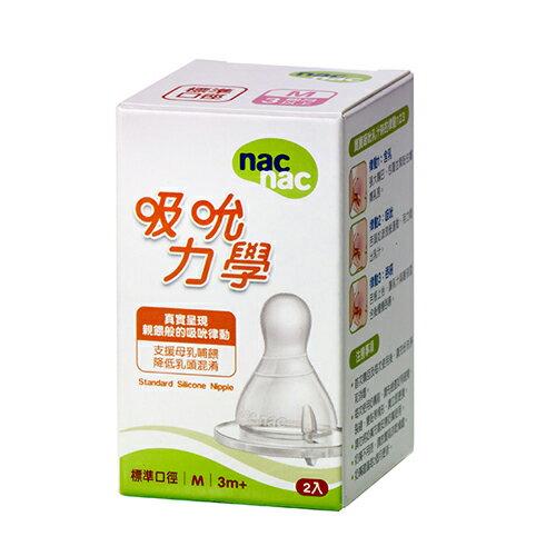 nac nac - 吸吮力學標準奶嘴M (2入) 0