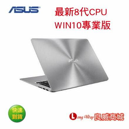 華碩 ASUS BX310UA-0681A8550U 極致輕薄 一見傾心 筆電 (13.3吋/I7-8550U/8G/512SSD)【送Office365 】