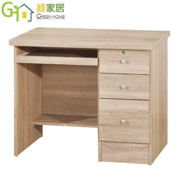 【綠家居】森爾時尚3尺三抽書桌電腦桌(二色可選+拉合式鍵盤)