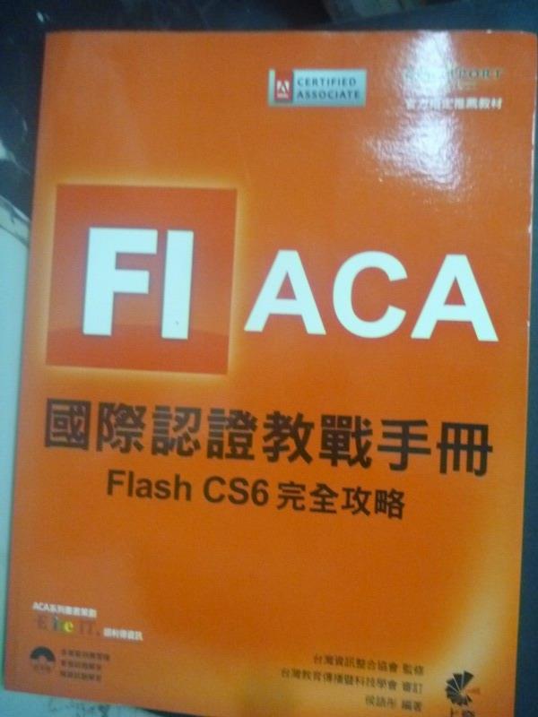 【書寶二手書T6/電腦_YGC】ACA 國際認證教戰手冊:Flash CS6 完全攻略_侯語彤_附光碟