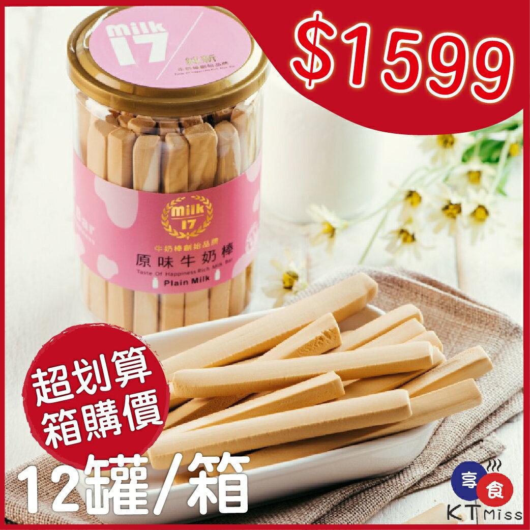 ★ 【KTMiss團購分享價】milk17純新牛奶棒-原味 12罐/箱