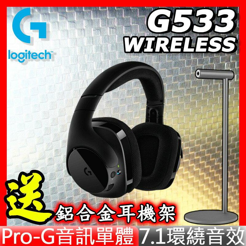Logitech 羅技 G533 電競無線耳機麥克風 電競耳機 7.1聲道 PCHot 8