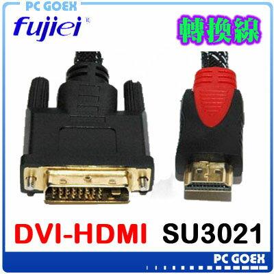 ☆pcgoex軒揚☆力祥FujieiDVI25公-HDMI公1.8米數位影音傳輸線SU3021