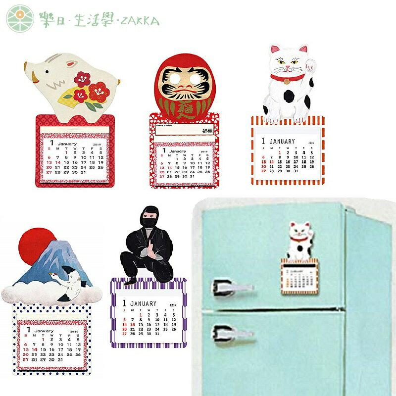 2019新年好    迷你月曆 日式風情 冰箱磁鐵
