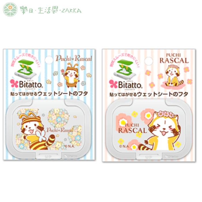 ♫樂日生活學ZAKKA♥日本Bitatto Puchi Rascal 濕紙巾蓋(小) 重複黏貼
