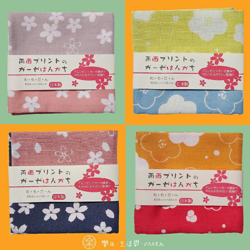 ♫樂日生活學ZAKKA♥和風 兩面方巾 100%棉 手帕 毛巾 日本製