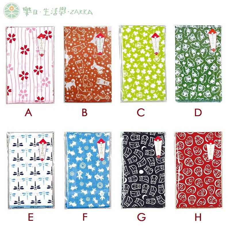 ♫樂日生活學ZAKKA♥和風 手拭巾 手帕 100%棉 日本製