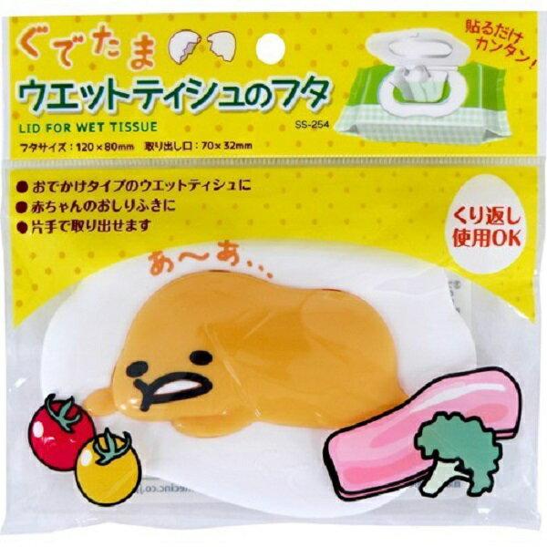 ♫樂日生活學ZAKKA♥日本LEC 蛋黃哥 濕紙巾蓋 可重複使用