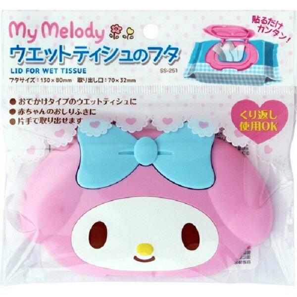 ♫樂日生活學ZAKKA♥日本LEC melody美樂蒂 濕紙巾蓋 可重複使用