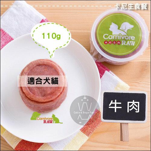 +貓狗樂園+ Carnivore RAW|卡尼生肉餐。犬貓適用。牛肉。110gx12|$700 0