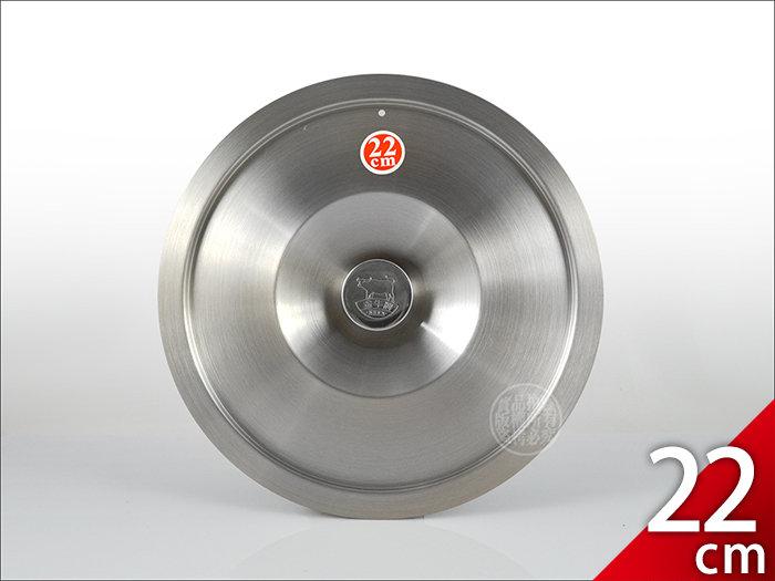 快樂屋? 金牛牌 原廠不鏽鋼 鍋蓋 22cm (10人份) 可通用於他牌同規格湯鍋